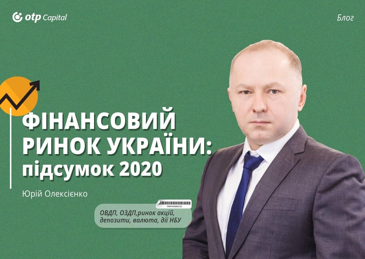 Фінансовий ринок України: Результати 2020