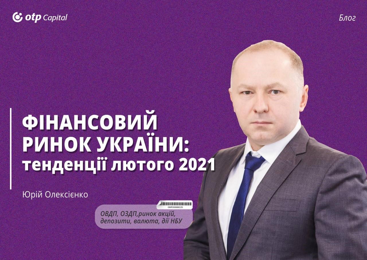 Фінансовий ринок України: тенденції лютого 2021