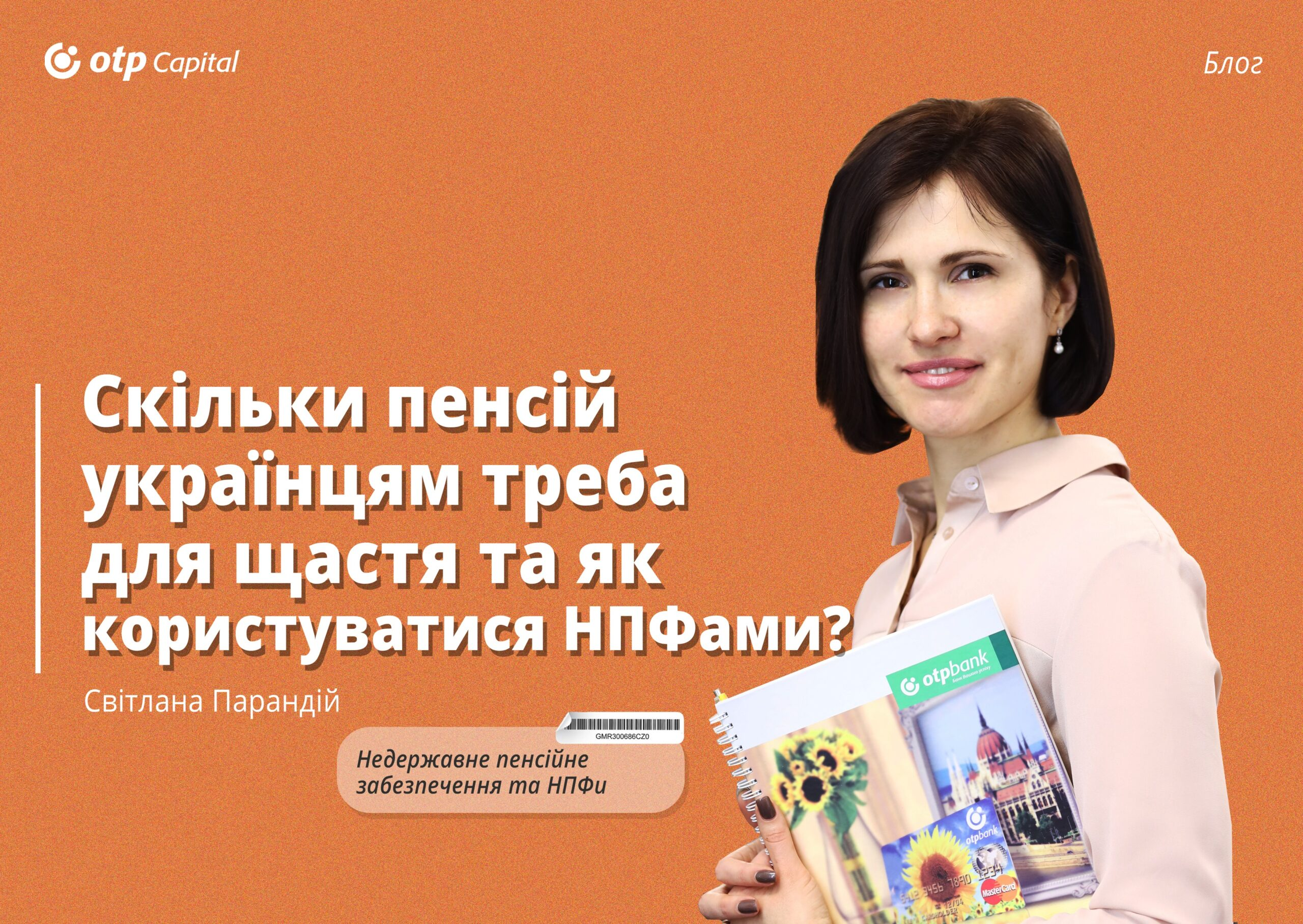 Скільки пенсій українцям треба для щастя та як користуватися НПФами