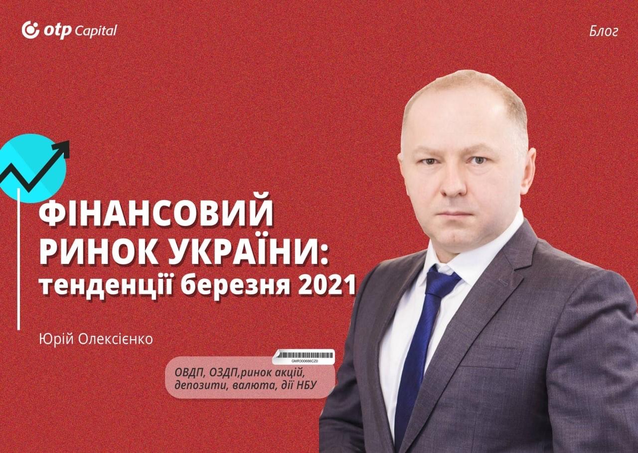 Фінансовий ринок України: тенденції березень 2021