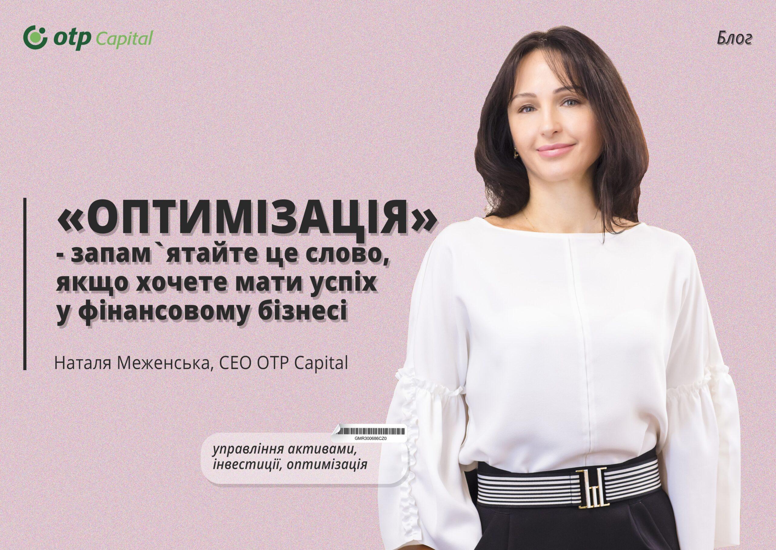 ОПТИМІЗАЦІЯ – запам`ятайте це слово, якщо хочете мати успіх у фінансовому секторі